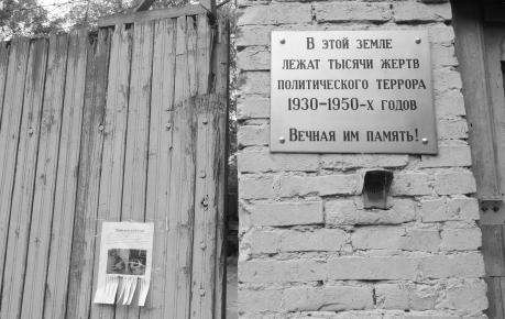 Расстрельный полигон «Коммунарка». Фото: архив Общества «Мемориал»