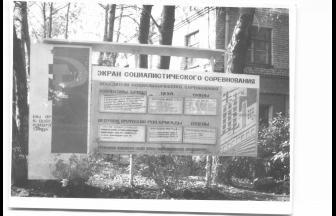 Cтенд у проходной Бескудниковского комбината строительных материалов и конструкций № 1. Фото: PastVu