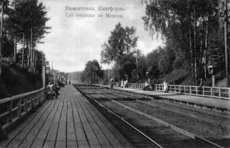 Станция Мамонтовка. 1910-е гг.