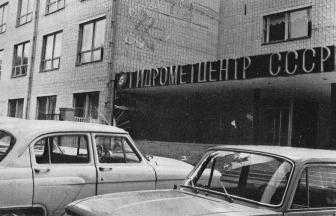 Гидрометцентр СССР. 1975. Фото: PastVu
