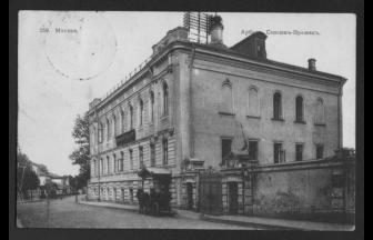 Сивцев Вражек. Фото: Государственный литературный музей