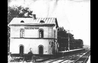 Станция Подсолнечная. 1920–1940-е гг. Фото: PastVu
