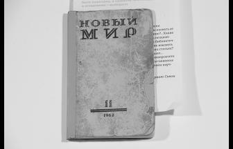 11-й номер журнала «Новый мир», в котором был опубилкован «Один день Ивана Денисовича». 1962 г. Фото: afisha