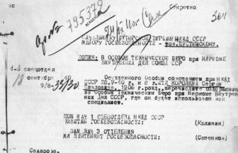 Распоряжение о переводе заключенного С. П. Королева в Особое техническое бюро при наркоме внутренних дел СССР. 18.09.1940