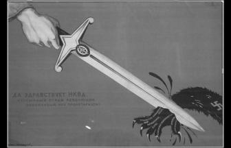 Плакат, 1924 г.