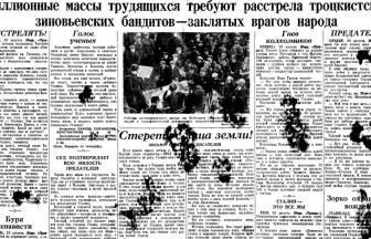 Газета «Правда» от 21 августа 1936 г. Фото: «Старые газеты»