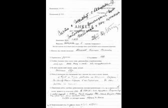 Анкета студента Шаламова