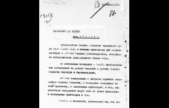Донос Л. П. Берии на председателя ВК ВС В. Ульриха