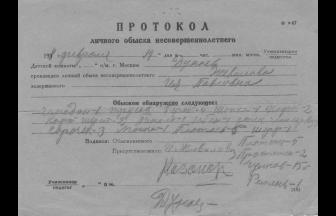 Протокол обыска Живиловой Ии Павловны. Фото: архив Общества «Мемориал»