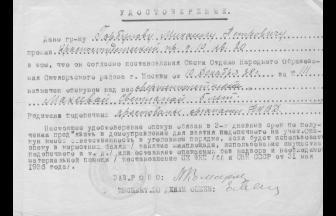Удостоверение об установлении опеки. Фото: архив Общества «Мемориал»