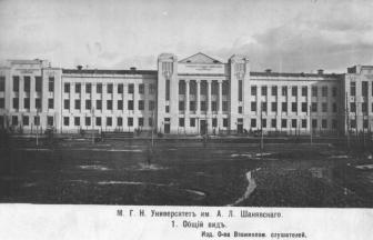 Московский городской народный университет им. А. Л. Шанявского. Фото: PastVu