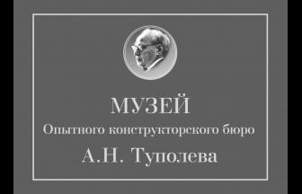 Музей Опытного конструкторского бюро А. Н. Туполева. Фото: tupolev.ru