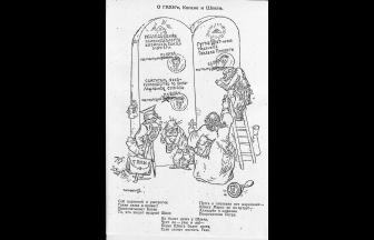 Карикатура Кукырниксов на «чистку» ГАХН. «На литературном посту». 1929. № 6