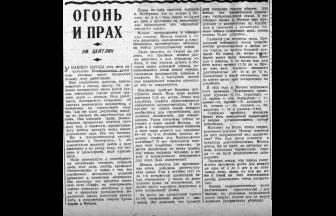 Вечерняя Москва. № 34 (10 февраля). 1934. Крематорий