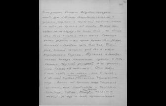 Первая страница рукописи рассказа Шаламова «Шерри-бренди», посвященного смерти Мандельштама
