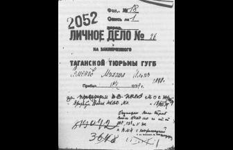 Обложка уголовно-следственного дела Михаила Ильича Семенова