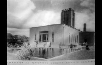 Крематорий на территории бывшего Донского монастыря. СССР на стройке. 1930. № 7-8