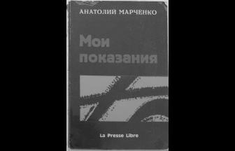 Первое издание книги Анатолия Марченко «Мои показания» (Париж, 1969)