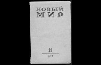 Номер «Нового мира» с повестью «Один день Ивана Денисовича»