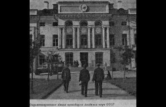 Отремонтированное здание Президиума АН (Нескучный дворец). 1934 г.