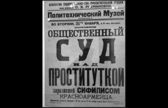 Суд над проституткой, заразившей красноармейца сифилисом, плакат