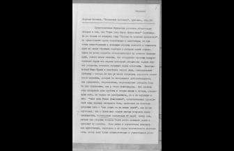 Первая страница внутренней рецензии О. Волкова