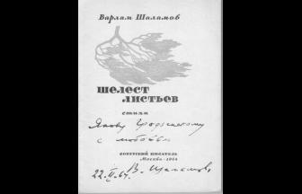 Сборник В. Т. Шаламова «Шелест листьев» с дарственной надписью Я. Д. Гродзенскому