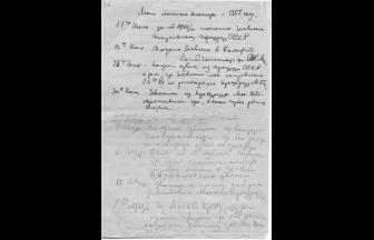 Хронологическая справка об аресте Константина Соболевского. Фото: архив общества «Мемориал»