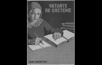 Советский плакат. «Читайте по системе. Библиотека поможет вам составить план вашего чтения». Источник: museum.edu.ru