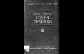 Обложка издания «Архив истории науки и техники». 1934. Вып. 3