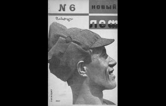 Новый ЛЕФ: Журнал левого фронта искусств. М.: Госиздат. 1927. № 6. Источник: vnikitskom.ru
