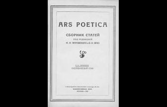 Ars Poetica. Сборник статей. М.: Государственная Академия Художественных наук, 1928