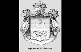 Герб князей Вадбольских. Фото: История российских родов