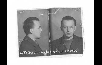Виктор Левенштейн. 1944 г. Лубянка. Фото: spiegel.de