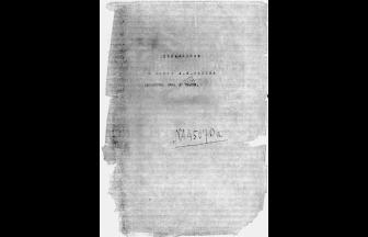 Лист рукописи «Диалектики мифа» А. Ф. Лосева со штампом, запрещающий печать. Фото: cultprosvet-mag.livejournal.com