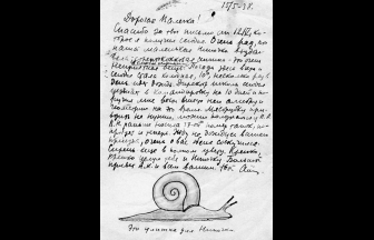 Письмо А. А. Баландина из ссылки. 1938. Фото: memorial.krsk.ru