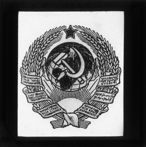 Пролетарии всех стран, соединяйтесь! Фото: Henry Sara Collection (15b/5/2/03/036), Modern Records Centre, University of Warwick