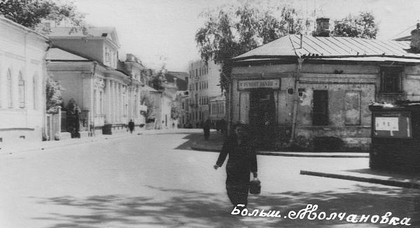 Улица Большая Молчановка 1960-62. Здание детского дома не сохранилось. Фото: pastvu