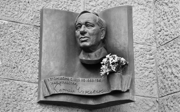 Мемориальная доска Корнею Чуковскому на доме, где он жил и работал. Фото: deti.mail.ru