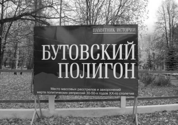Территория бывшего спецобъекта «Бутовский полигон». Фото: архив Общества «Мемориал»