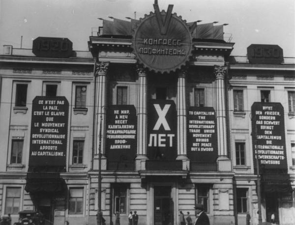 Дом Союзов. 1930 г.