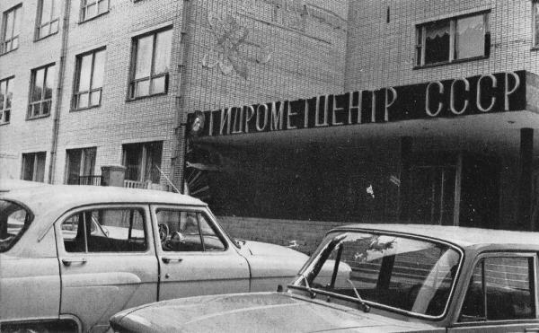 Гидрометцентр СССР. 1975 г. Фото: PastVu