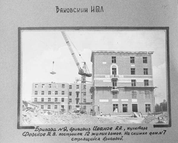 Предположительно, на снимке строительство дома № 7 на Полоцкой улице. Фото: ГАРФ. Ф. Р9414. Оп. 6. Д. 69. Л. 14