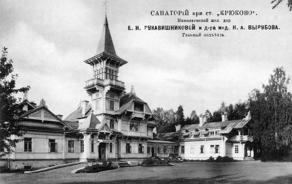 Санаторий «Крюково», в котором после 1918 г. сменяли друг друга детские учреждения. Фото: humus.livejournal.com