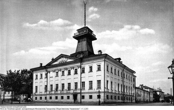 Лефортовский полицейский дом. Арестный дом находился в его дворе
