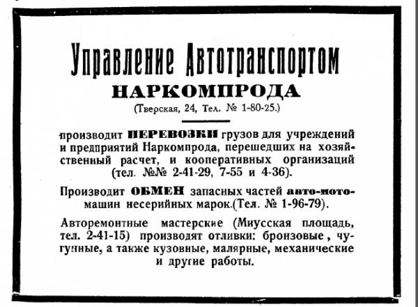 Источник: Вся Москва. 1923