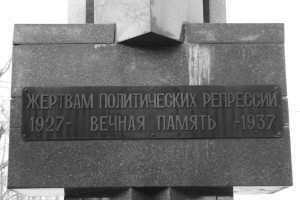 Памятник жертвам политических репрессий на Ваганьковском кладбище. Фото: архив НИЦ «Мемориал»