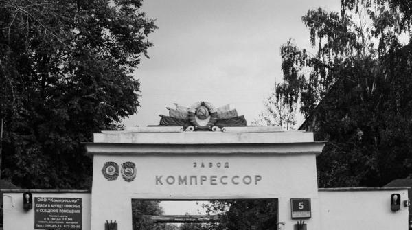 Завод «Компрессор» / ОТБ-8
