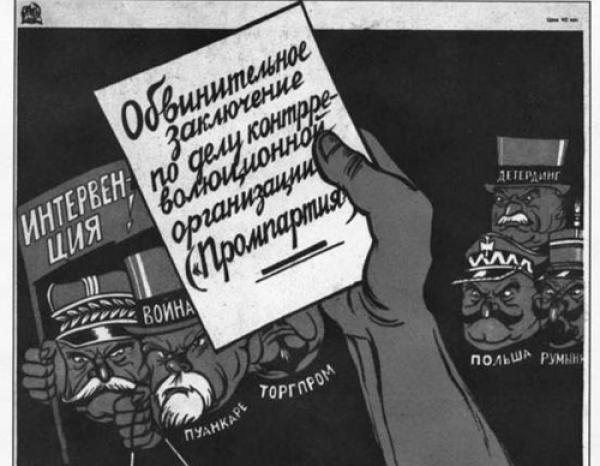 Плакат 1930 г. Дело Промпартии