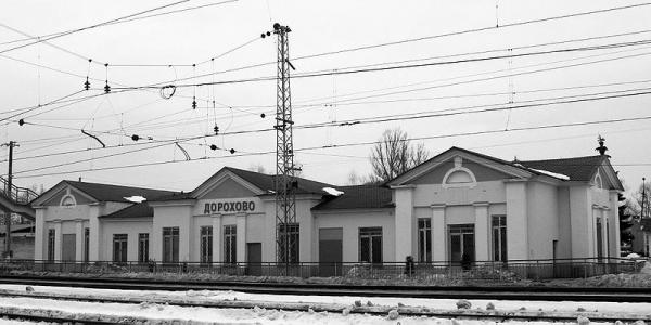 Современный вид станции Дорохово. Фото: Wikimedia Commons